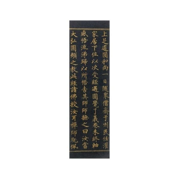 Bookmark Sutra of Perfect Enlightenment