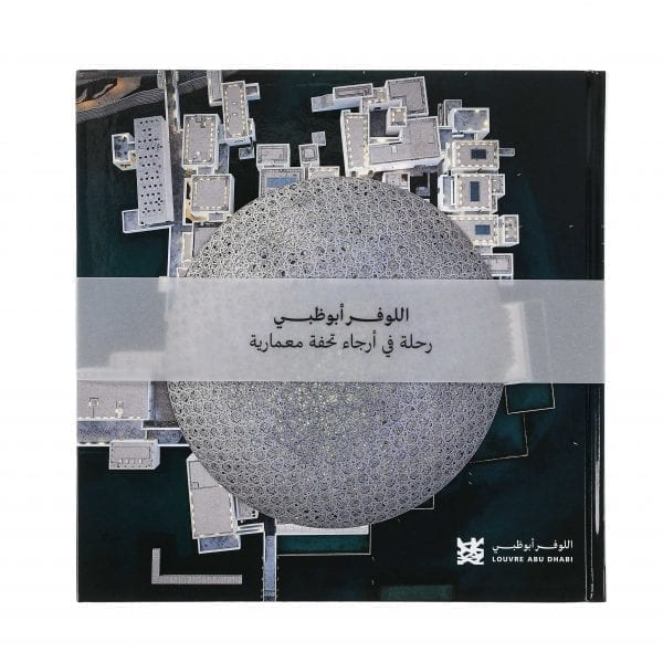 Louvre Abu Dhabi. A Journey Through an Architectural Masterpiece. Arabic
