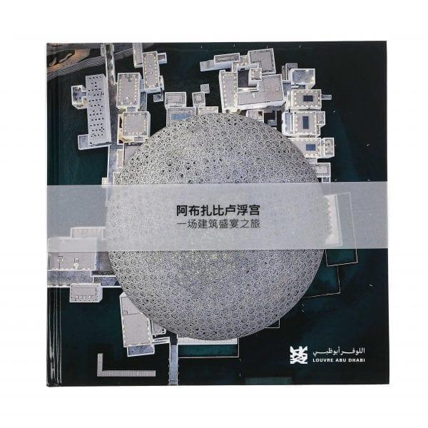 Louvre Abu Dhabi. A Journey Through an Architectural Masterpiece. Mandarin