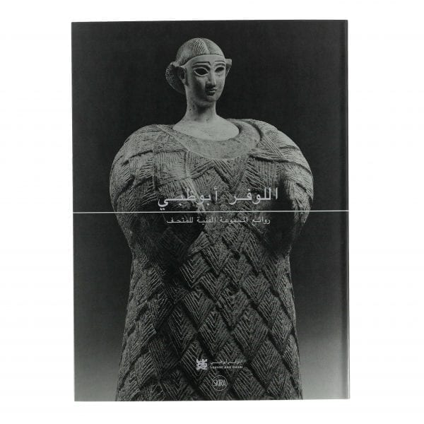 Louvre Abu Dhabi. Masterpieces of the collection. Arabic
