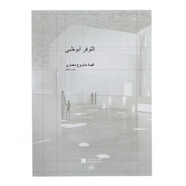 Louvre Abu Dhabi. Story of an architectural project. Arabic