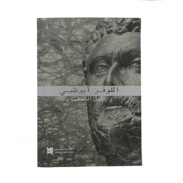 Louvre Abu Dhabi. The Complete Guide. Arabic