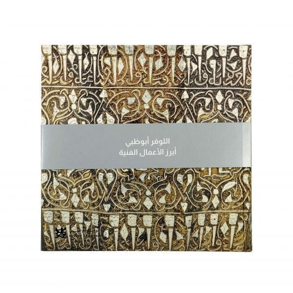 Louvre Abu Dhabi. Highlights of the Collection. Arabic