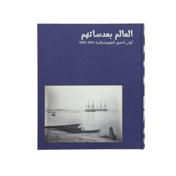 An Early Album of the World. Photographs 1842-1896. Arabic