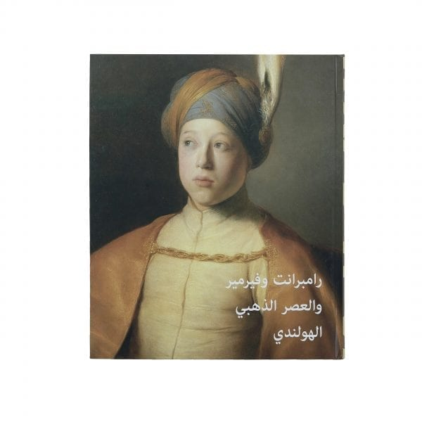 Rembrandt, Vermeer and the Dutch Golden Age. Arabic
