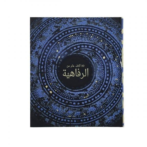 10 000 Years of Luxury. Arabic