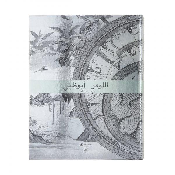Louvre Abu Dhabi. A World Vision of Art. Arabic