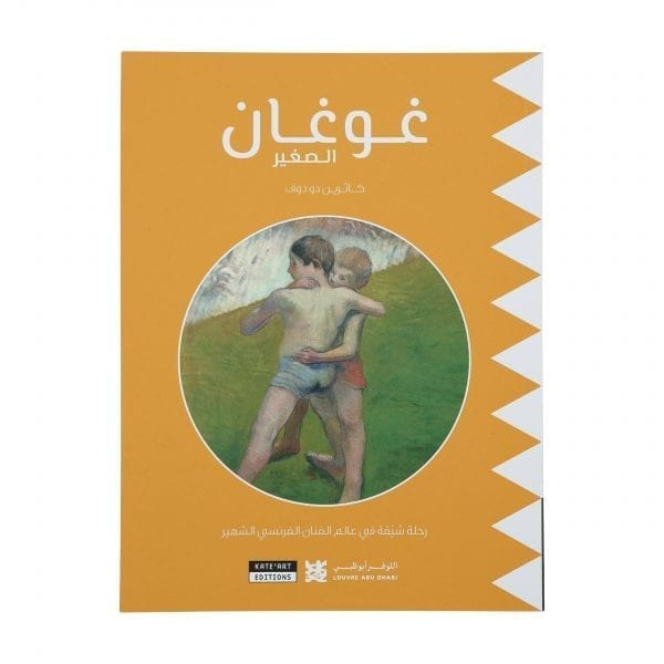 The Little Gauguin. Arabic