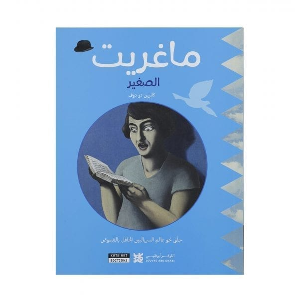 The Little Magritte. Arabic
